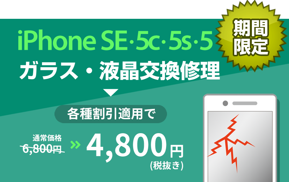 iPhoneSE/iPhone5s/iPhone5c/iPhone5 ガラス・液晶交換修理6980円
