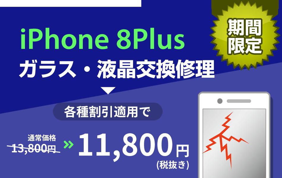iPhone8Plus ガラス・液晶交換修理47800円から最大2000円引き