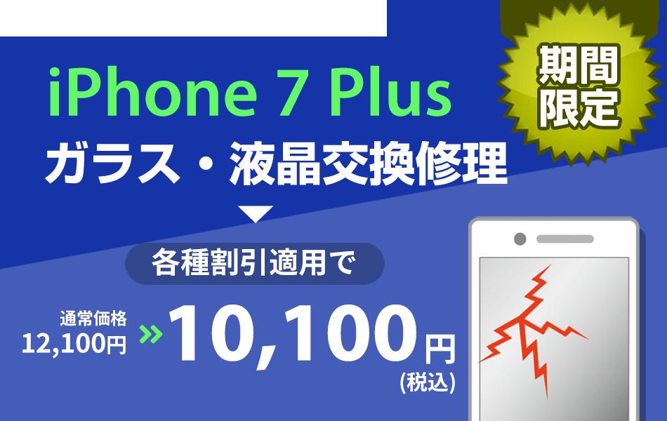 iPhone7Plus ガラス・液晶交換修理最大2000円引き