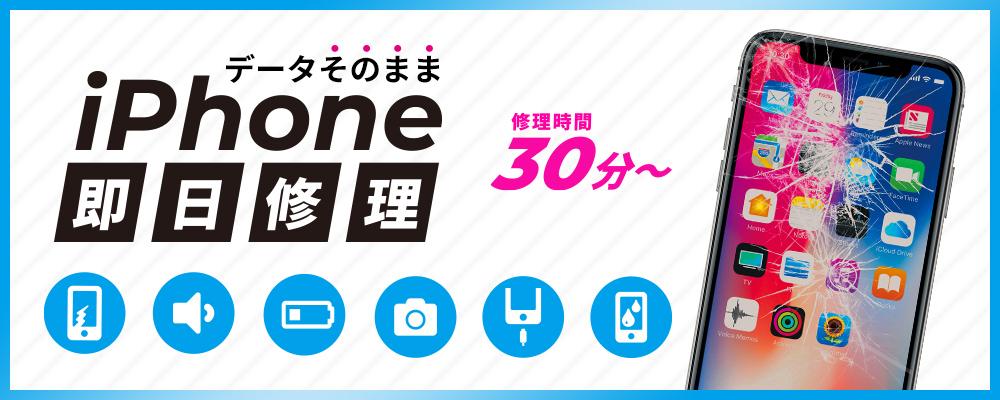 iPhone修理・iPad修理 奈良県橿原市